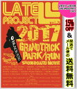 LATEproject2017 vol.3 グラトリ・パーク&ハウツー LATE PROJECT レイトプロジェクト 17-18 新作 SNOWBOARD DVD