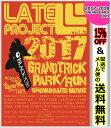 LATEproject2017 vol.3 グラトリ・パーク&ハウツー LATE PROJECT レイトプロジェクト 17-18 新作 SNOWBOARD DV...