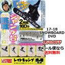 レイトキャンプ・虎の巻・第二弾 LATE PROJECT レイトプロジェクト 17-18 新作 SNOWBOARD DVD