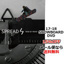 SPREAD DVD スプレッド NOW OR NEVER ナウオアネバー 17-18 新作 SNOWBOARD DVD LET'S TRY