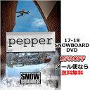 PEPPER ペッパー SNOWBOARDER MAG スノーボーダーマガジン 17-18 新作 SNOWBOARD DVD
