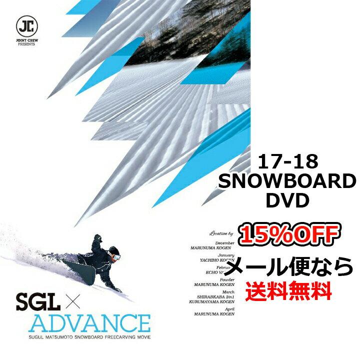 SGL×ADVANCE エスジーエル×アドバンス POTENTIAL FILM ポテンシャルフィルム 17-18 新作 SNOWBOARD DVD