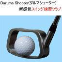 予約 次回入荷8/25予定 Daruma Shooter ダルマシューター ダウンブロー練習クラブ 練習器具 室内 屋外 ゴルフ練習器具…