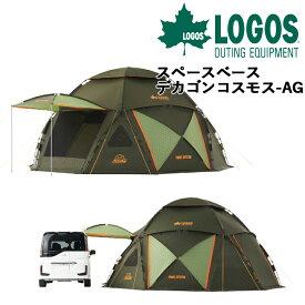 LOGOS ロゴス スペースベース デカゴンコスモスAG メーカー取り寄せ品 5%OFF 送料無料 アウトドア テント タープ 超大型