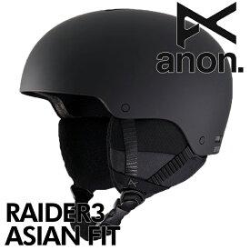 19-20 ANON アノン RAIDER3 ASIAN FIT レイダースリー アジアンフィット 国内正規品 ヘルメット Snow Helmet