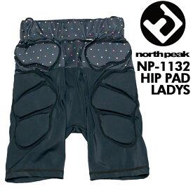 northpeak ノースピーク NP-1132 ヒッププロテクター ショートタイプ スキー スノーボード プロテクター 型落ち 特価 女性用