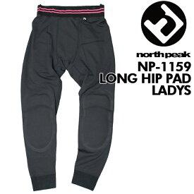 northpeak ノースピーク NP-1159 ヒッププロテクター ロングタイプ スキー スノーボード プロテクター 型落ち 特価 女性用