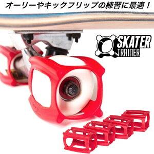 スケートボード 練習器具 SKTATER TRAINER スケータートレーナー 2.0 ウィール 固定器具 家トレ スケボー