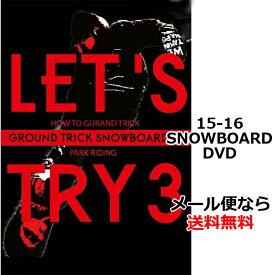 LET'S TRY3 レッツトライ3 NORTHWEST RIDERS ノースウエストライダーズ S-STYLE エススタイルSNOWBOARD DVD