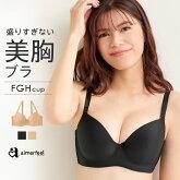 美胸ブラ単品ブラジャー(FGHカップ)