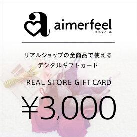 【楽券】aimerfeel(エメフィール) 3,000円券 1枚