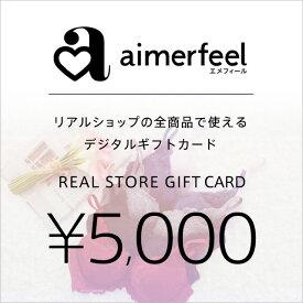 【楽券】aimerfeel(エメフィール) 5,000円券 1枚