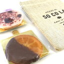 【送料無料メール便】【オリジナルバッグ付】フルーツ香る2枚セット カカオ72%ビターオランジェット1枚/カカオ42%…
