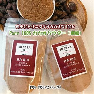 【送料無料メール便】100%ナチュラルカカオパウダー(無糖)希少トリニタリオ種カカオ100%ナチュラルパウダー 190g(95g×2パック)チョコレート工房のカカオパウダーで本格ほろにがショ