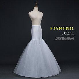 パニエ ボリューム ロング マーメイド マーメイドライン ウエディング ドレス用 ブライダル 結婚式 コスプレ パーティー ロング 大人ドレス用 チュール ワイヤーあり ふわふわ コスチューム ワイヤ一本