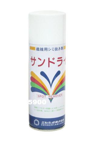 染み抜きスプレーサンドライパウダー系日本製420ml