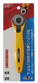 ロータリーカッター ※28mm本体のみRotary Cutter S型オルファ