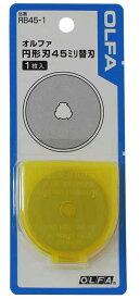 ロータリーカッター※替刃のみ 45mm 1枚入Rotary Cutter Spare Blade L型オルファ