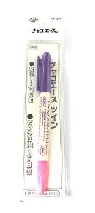 チャコエースツイン チャコペン 紫+ピンク紫・自然に消える2〜14日間ピンク・自然に消える1〜7日間紫+ピンクのツインタイプA-6