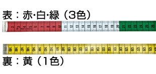 ヘキストマスhoechstmassレインボーメジャー150cm19mm巾カラフルメジャー