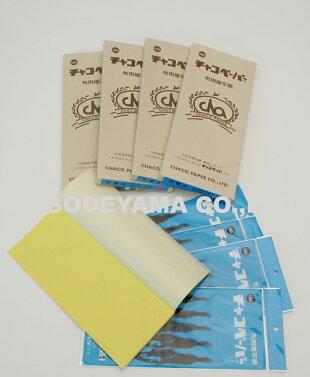 チャコペーパー片面(大)70cmx28cm黄・青・白・赤布用複写紙