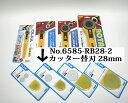 ロータリーカッター替刃 28mm 2枚入Rotary Cutter Spare Blade S型オルファ