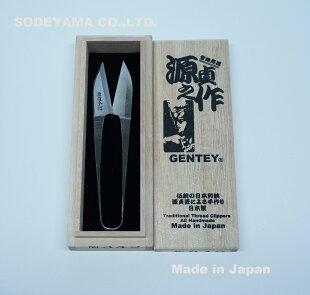 源貞手打小バサミ120mm爪型守町安来鋼青紙使用