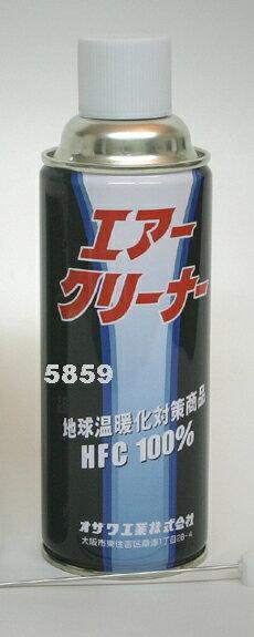 エアークリーナー汚れ飛ばしスプレーエアクリーナー日本製450cc