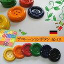 《Prym》プリム ドイツ・デコレーションボタン50mmΦ/4個セット 6色 デカボタン 大きいボタン 釦