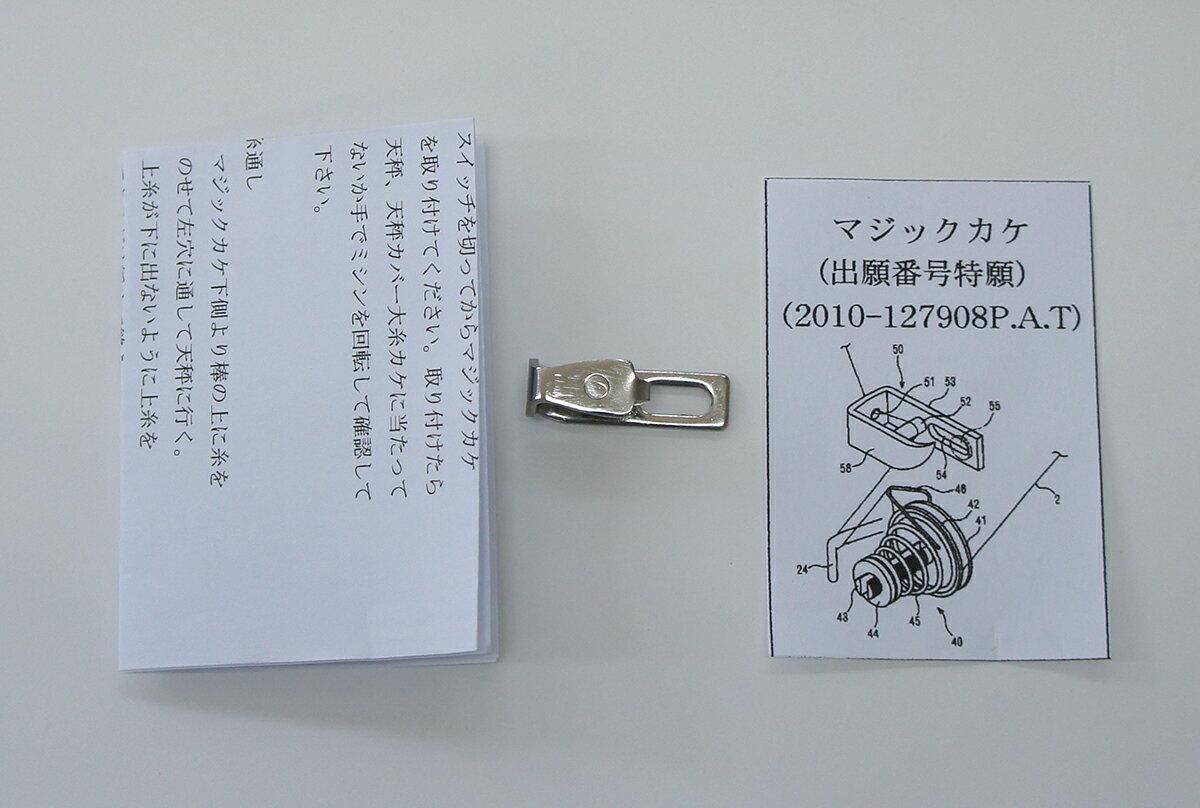 マジックカケ 糸調子安定器具MK-10特許出願済み(2010-127908PAT)マジックかけ