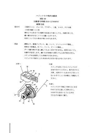 マジックカケ糸調子安定器具MK-10特許出願済み(2010-127908PAT)