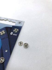 《Prym》プリム ドイツ・シルバースナップボタン(ホック) 丸型 6mm/7mm/9mm/11mmすべてのサイズ12セット入り341 241-341 242-341 244-341 246