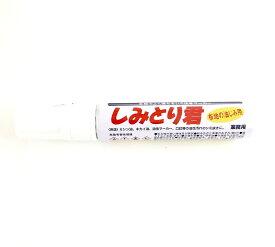 業務用・しみとり君油汚れの染み抜きに!日本製 60ml