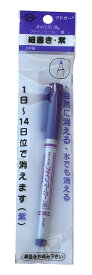 ファインマーカー 紫自然に消える1〜10日間細書き専用のペンAF-11