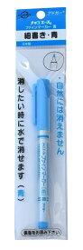 ファインマーカー 青水で消える細書き専用のペンPF-21
