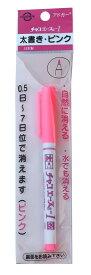 チャコエース1 ピンク 自然に消える1〜7日間 水でも消える 太芯タイプ チャコペンAB-3