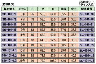 《キイヤ》芯地張りボディキイヤクチュールスタンダード(KiiyaCoutureStandard)サイズ表