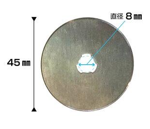トウルーカッター45mm本体TrueCutL型ロータリーカッター