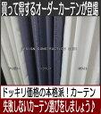 新生活 専門店のカーテン 遮熱 断熱 目隠し 上品過ぎる美しいオーダーカーテンです♪遮光1級カーテン★裏地付き遮…