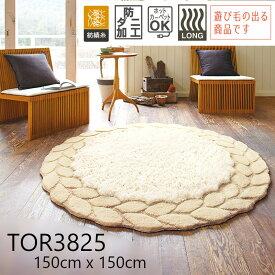 東リ 【TOR3825】 150cmx150cm(円形) ラグ 防ダニ ホットカーペットOK マット