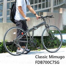 ミムゴ 【MG-CM7007G】 Classic Mimugo FDB700C7SG 自転車 折りたたみ 700C