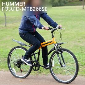 ミムゴ 【MG-HM266E】 HUMMER FサスFD-MTB266SE 自転車 折りたたみ 26インチ