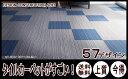 新生活 【期間限定】送料無料サンゲツ タイルカーペット NT350 がお買い得価格で登場!41色のカラープラスラインバージョン16柄 誰でも簡単施工 置くだけ簡...