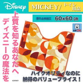 ディズニー セミサークル トイレマット 約60x60cm ミッキー おしゃれ 和風 北欧 日本製 カフェ風 送料無料 送料込 disney
