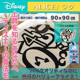 ディズニー クロックラグ マット 90x90cm 円形 アリス おしゃれ 和風 北欧 日本製 カフェ風 送料無料 送料込 disney