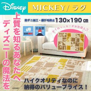 ディズニー パズルピースラグ 130x190cm ミッキー おしゃれ 和風 北欧 日本製 カフェ風 マット