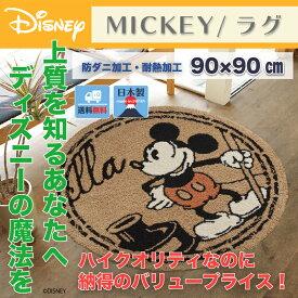ディズニー スタンプラグ 90x90cm ミッキー おしゃれ 和風 北欧 日本製 カフェ風 マット 円形