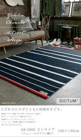 スミノエ AX500C シェニールゴブラン織り 100x140cm 床暖房・ホットカーペット対応 裏面滑りにくい加工