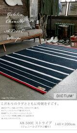 スミノエ AX500C シェニールゴブラン織り 140x200cm 床暖房・ホットカーペット対応 裏面滑りにくい加工