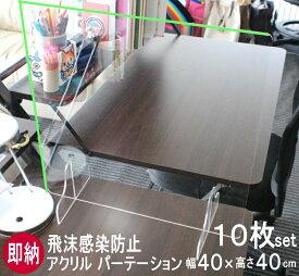 コロナ 対策 アクリル板 パーテーション パネル 衝立 透明 カウンター席 感染防止 間仕切り テーブル 相席 一人席 飛沫感染防止 仕切 机上 卓上 デスク 防菌 防ウイルス 感染 コロナ対策 10枚セット あす楽 送料無料